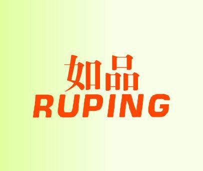 如品-RUPING