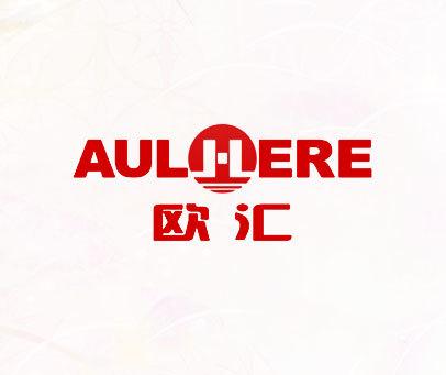 欧汇-AULHERE