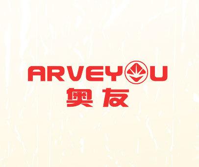 奥友-ARVEYOU