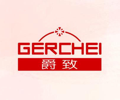 爵致-GERCHEI