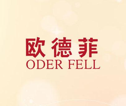 欧德菲-ODER FELL