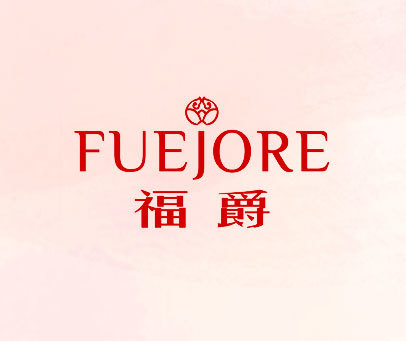 福爵-FUEJORE