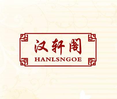 汉轩阁-HANLSNGOE