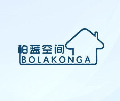 柏蓝空间-BOLAKONGA