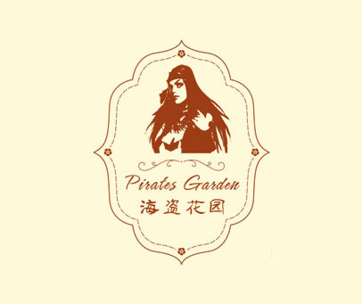 海盗花园 PIRATES GARDEN