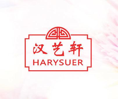 汉艺轩-HARYSUER