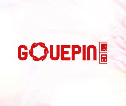 顾品-GOUEPIN