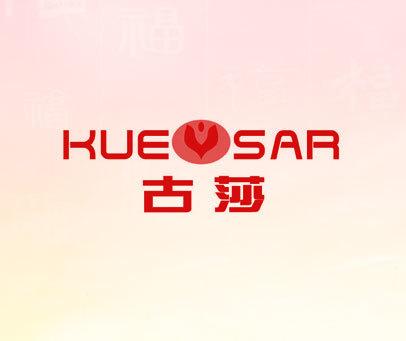 古莎-KUEVSAR