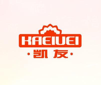 凯友-KAEIUEI