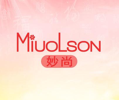 妙尚-MIUOLSON
