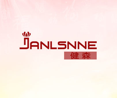 健森-JANLSNNE