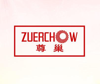 尊巢-ZUERCHOW