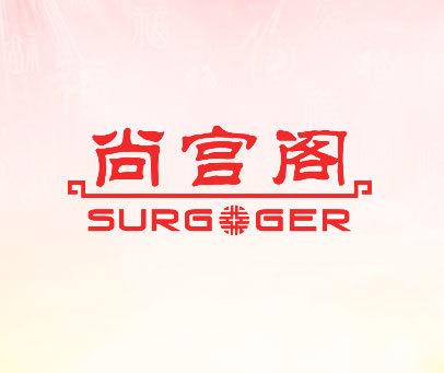 尚宫阁-SURGOGER
