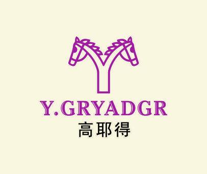 高耶得-Y.GRYADGR