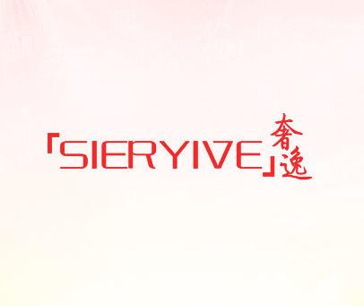 奢逸-SIERYIVE