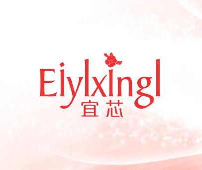 宜芯-EIYLXINGL