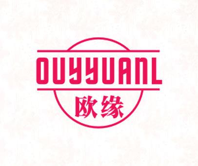 欧缘-OUYYUANL