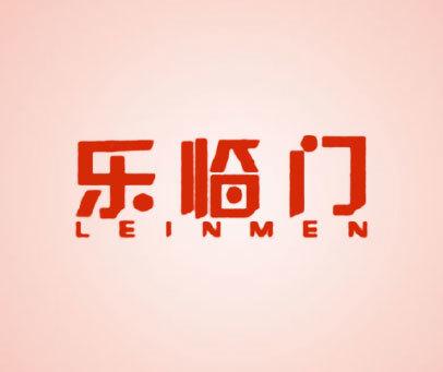 乐临门-LEINMEN