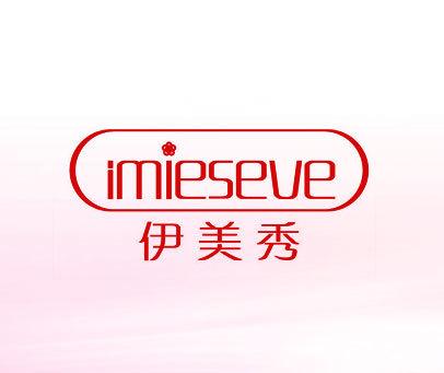 伊美秀-IMIESEVE