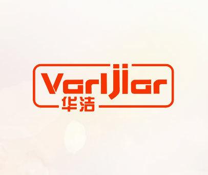 华洁-VARLJIAR