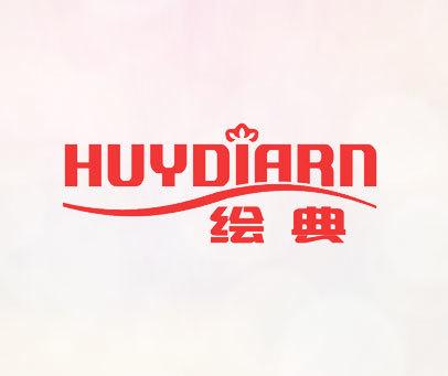 绘典-HUYDIARN