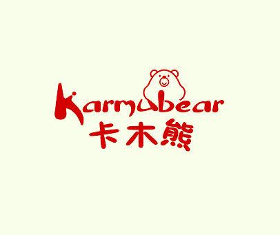 卡木熊-KARMUBEAR