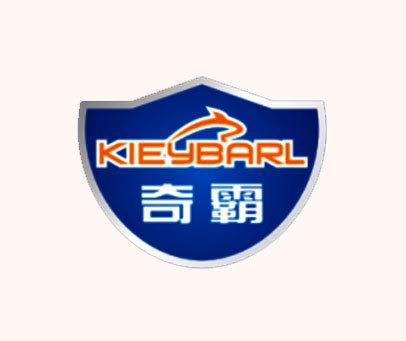 奇霸-KIEYBARL
