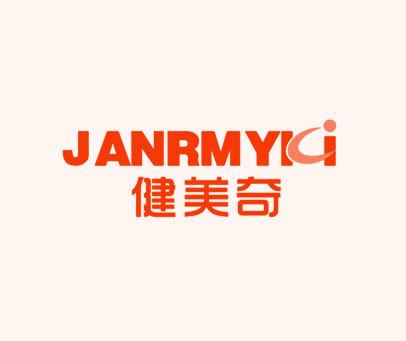 健美奇-JANRMYKI