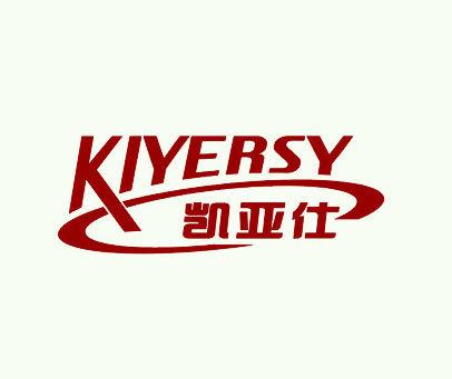 凯亚仕-KIYERSY