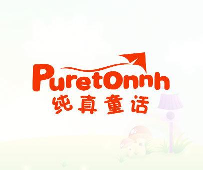纯真童话-PURETONNH