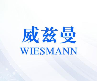 威兹曼-WIESMANN