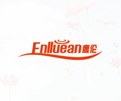 鹰伦-ENLLUEAN