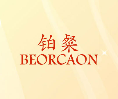 铂粲-BEORCAON