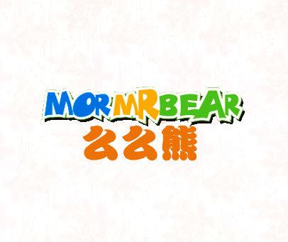 么么熊-MORMRBEAR