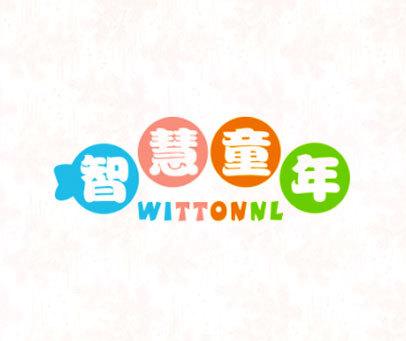 智慧童年-WITTONNL