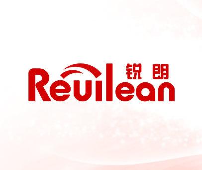 锐朗-REUILEAN