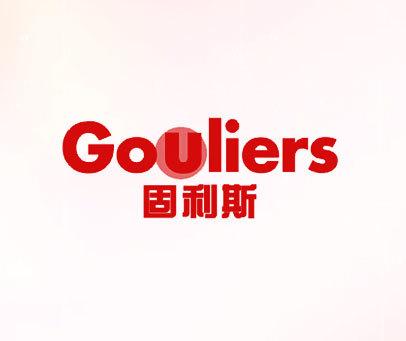 固利斯-GOULIERS