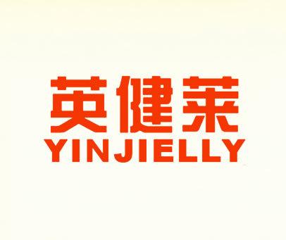 英健莱-YINJIELLY