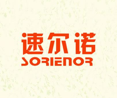 速尔诺-SORIENOR