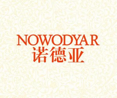 诺德亚-NOWODYAR