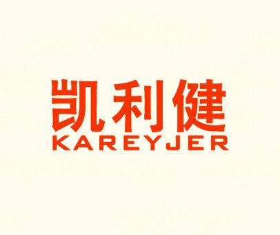 凯利健-KAREYJER
