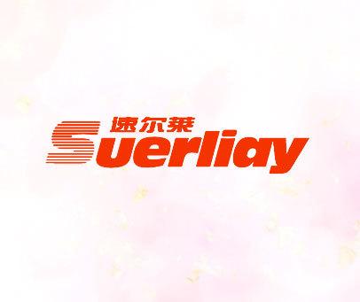 速尔莱-SUERLIAY