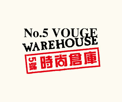 5号时尚仓库-NO.5-VOUGE-WAREHOUSE