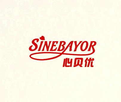 心贝优-SINEBAYOR
