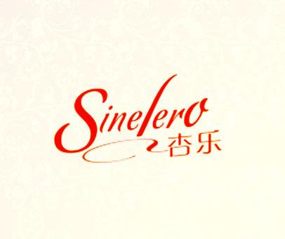杏乐-SINELERO