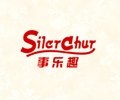 事乐趣-SILERCHUR