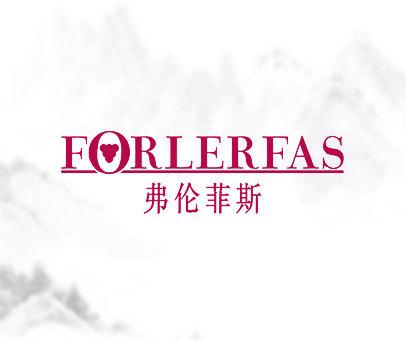 弗伦菲斯-FORLERFAS