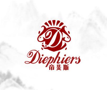 帝斐斯-DIEPHIERS