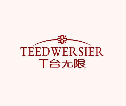 T台无限-TEEDWERSIER