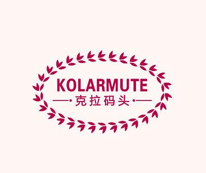 克拉码头-KOLARMUTE